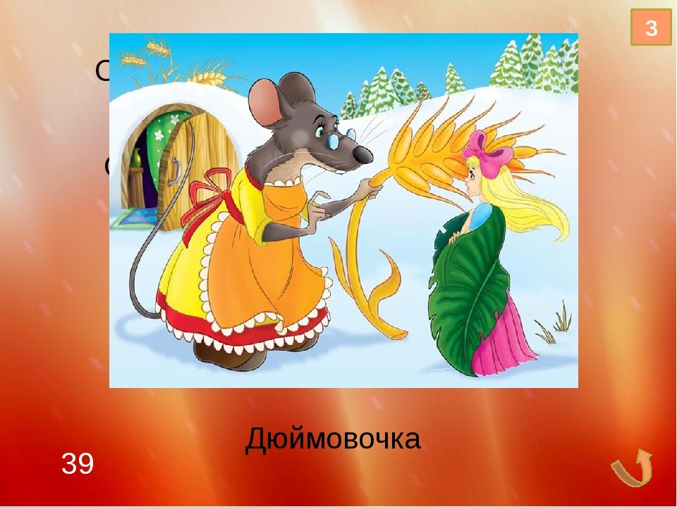 Он освободил замок от крыс и мышей Он хотел заставить гнома сделать за него у...