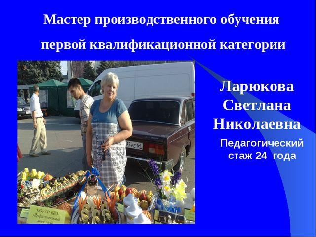 Ларюкова Светлана Николаевна Мастер производственного обучения первой квалифи...