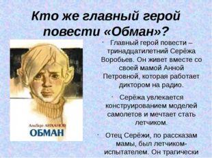 Кто же главный герой повести «Обман»? Главный герой повести – тринадцатилетни