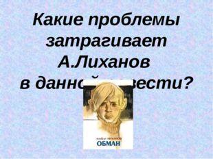 Какие проблемы затрагивает А.Лиханов в данной повести?