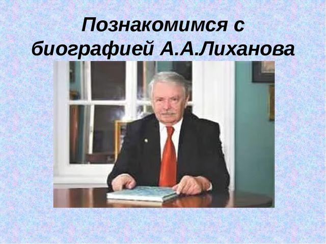 Познакомимся с биографией А.А.Лиханова