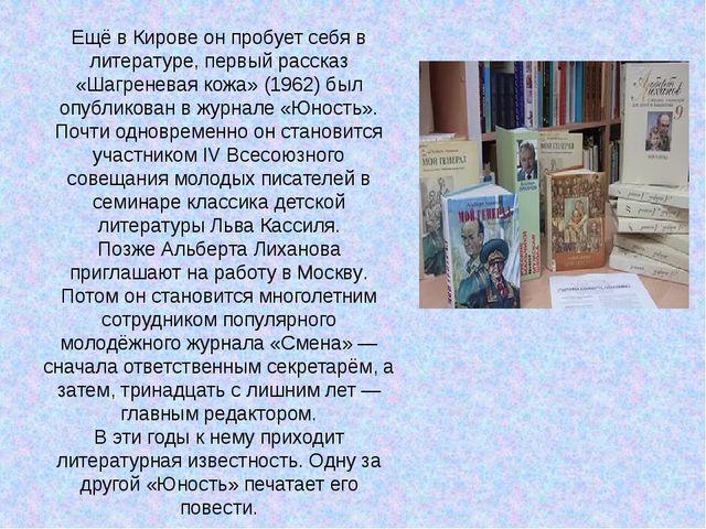 Ещё в Кирове он пробует себя в литературе, первый рассказ «Шагреневая кожа» (...