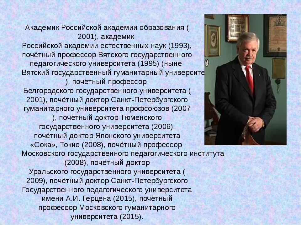 АкадемикРоссийской академии образования(2001), академикРоссийской академии...