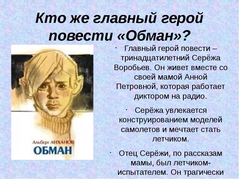 Кто же главный герой повести «Обман»? Главный герой повести – тринадцатилетни...