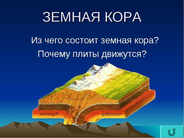 Из чего состоит земная кора? Почему плиты движутся? ЗЕМНАЯ КОРА