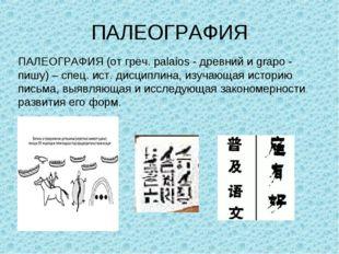 ПАЛЕОГРАФИЯ ПАЛЕОГРАФИЯ (от греч. palaios - древний и grapo - пишу) – спец. и