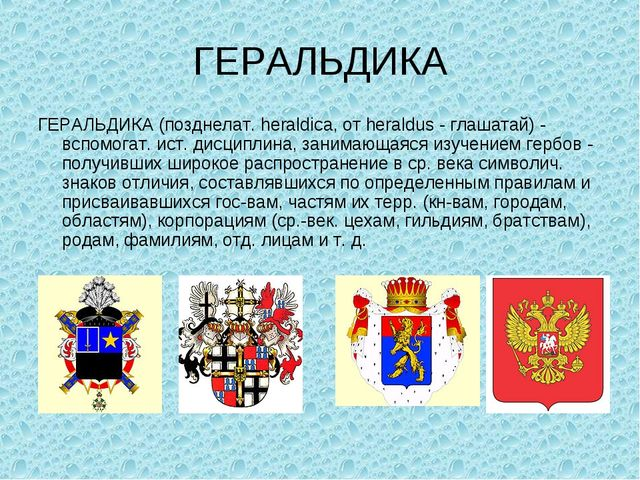 ГЕРАЛЬДИКА ГЕРАЛЬДИКА (позднелат. heraldica, от heraldus - глашатай) - вспомо...