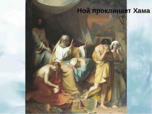 Ной проклинает Хама Ксенофонтов И.С. Ной проклинает Хама.