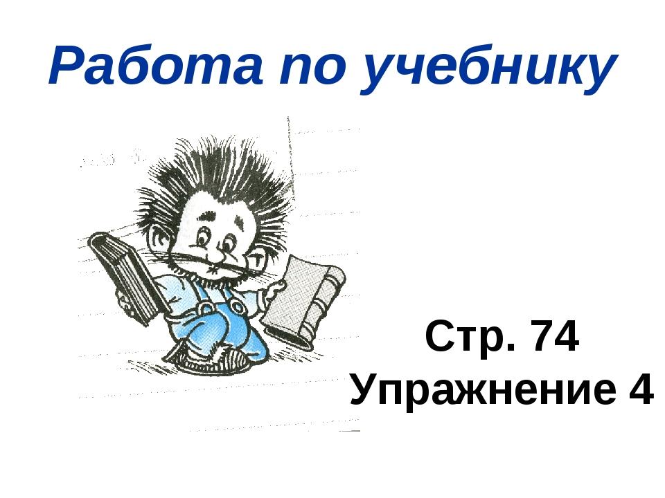 Работа по учебнику Стр. 74 Упражнение 4
