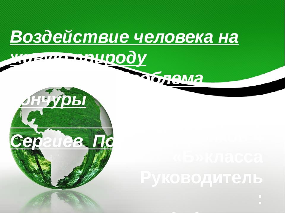 Воздействие человека на живую природу Проблема Кончуры Сергиев Посад Проект У...