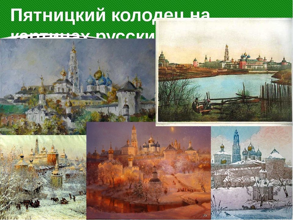 Пятницкий колодец на картинах русских художников
