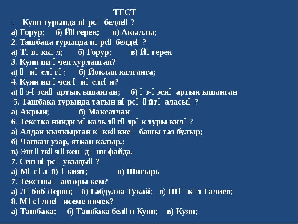 ТЕСТ Куян турында нәрсә белдең? а) Горур; б) Йөгерек; в) Акыллы; 2. Ташбака...