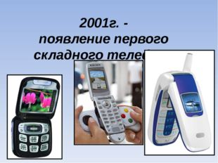 2001г. - появление первого складного телефона
