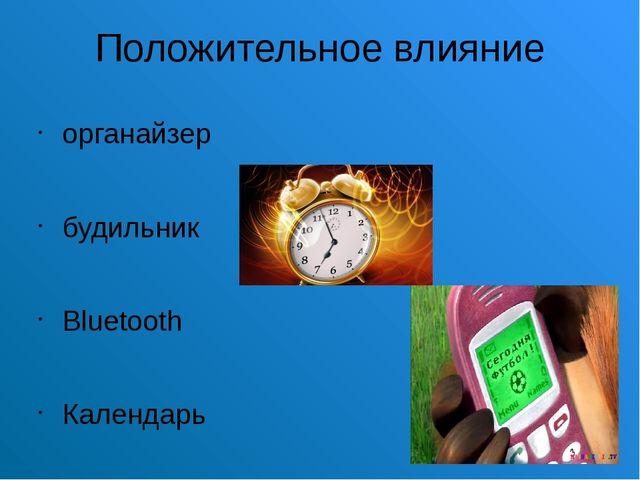 Положительное влияние органайзер будильник Bluetooth Календарь