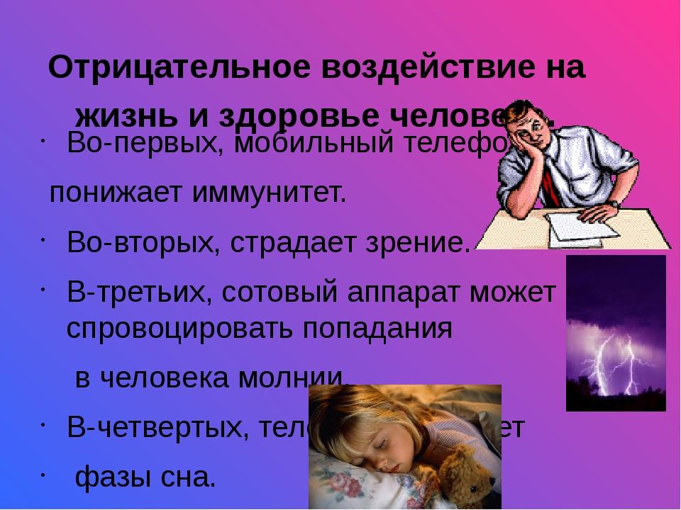 Отрицательное воздействие на жизнь и здоровье человека. Во-первых, мобильный...