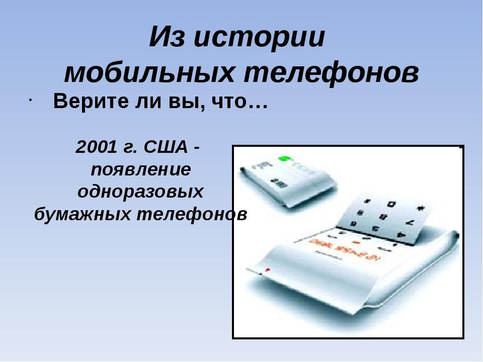 Из истории мобильных телефонов Верите ли вы, что… 2001 г. США - появление одн...