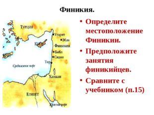Финикия. Определите местоположение Финикии. Предположите занятия финикийцев.