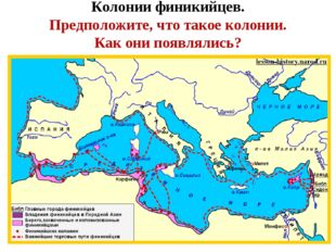 Колонии финикийцев. Предположите, что такое колонии. Как они появлялись?