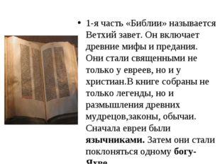 1-я часть «Библии» называется Ветхий завет. Он включает древние мифы и предан