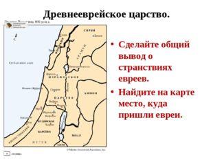 Древнееврейское царство. Сделайте общий вывод о странствиях евреев. Найдите н