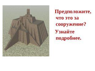 Предположите, что это за сооружение? Узнайте подробнее.