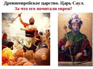 Древнееврейское царство. Царь Саул. За что его почитали евреи?