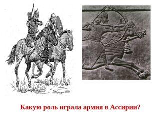 Какую роль играла армия в Ассирии?