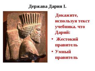 Держава Дария I. Докажите, используя текст учебника. что Дарий: Жестокий прав