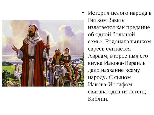 История целого народа в Ветхом Завете излагается как предание об одной большо...