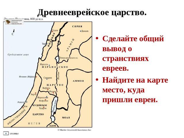 Древнееврейское царство. Сделайте общий вывод о странствиях евреев. Найдите н...