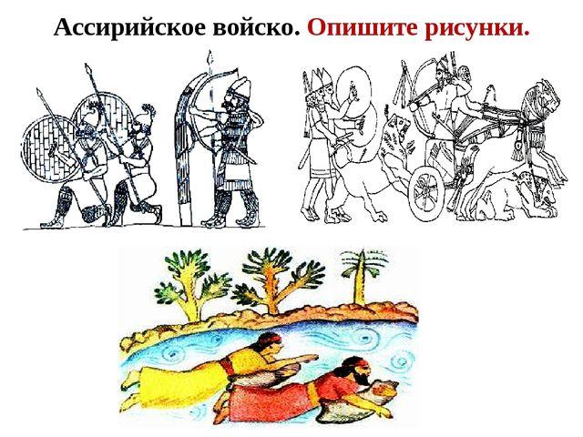Ассирийское войско. Опишите рисунки.