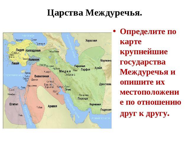 Царства Междуречья. Определите по карте крупнейшие государства Междуречья и о...
