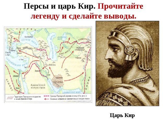 Персы и царь Кир. Прочитайте легенду и сделайте выводы. Царь Кир