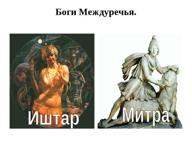 Боги Междуречья.