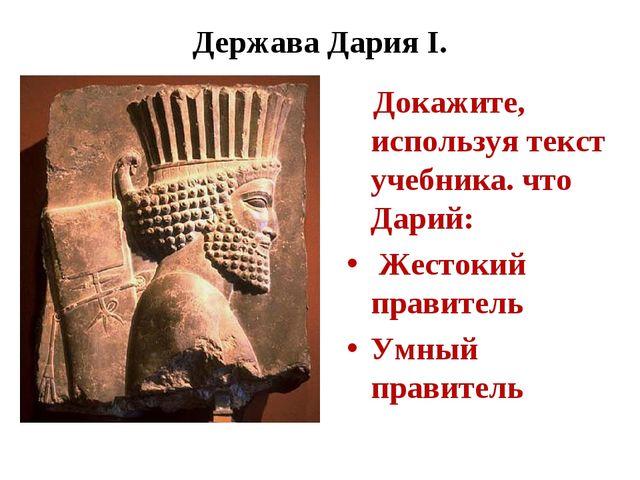 Держава Дария I. Докажите, используя текст учебника. что Дарий: Жестокий прав...