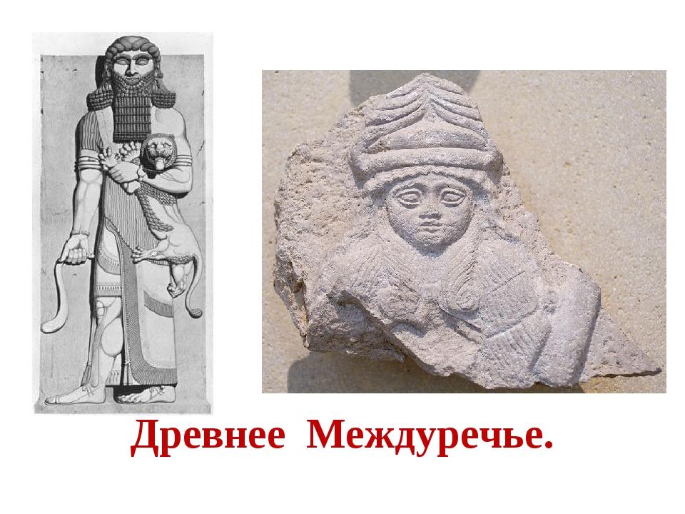Древнее Междуречье.