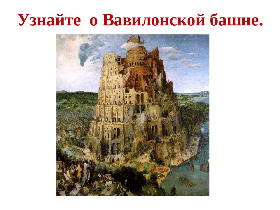 Узнайте о Вавилонской башне.