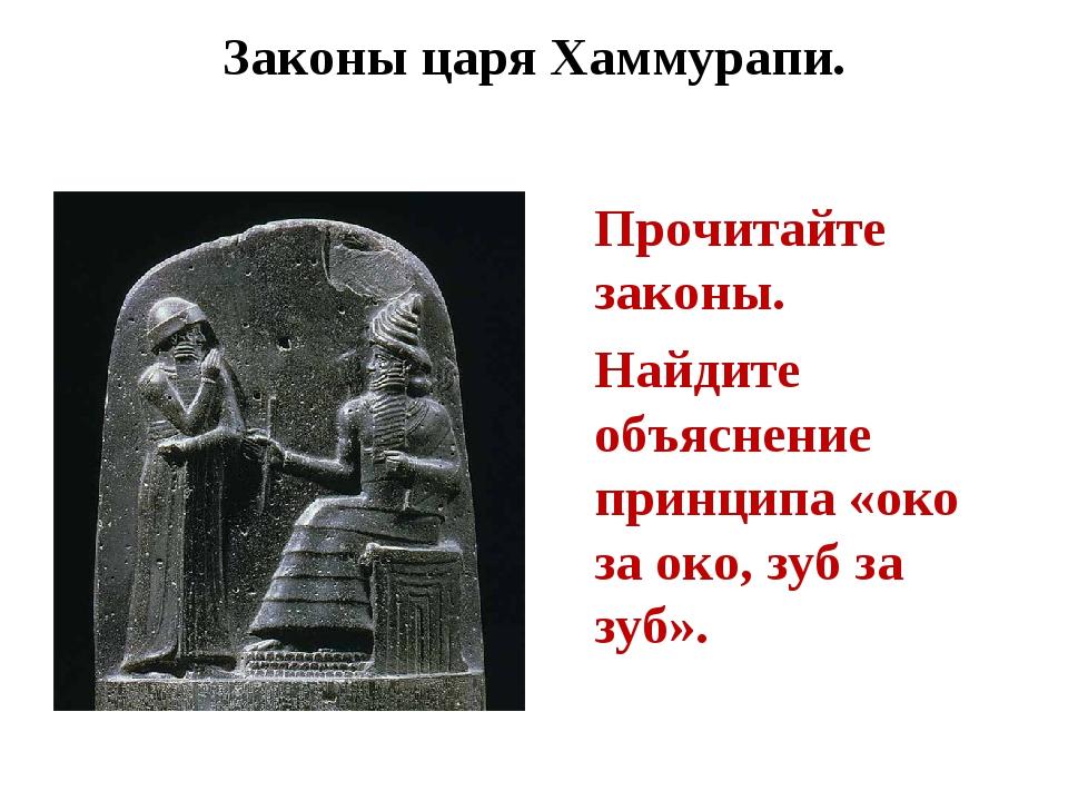 Законы царя Хаммурапи. Прочитайте законы. Найдите объяснение принципа «око за...