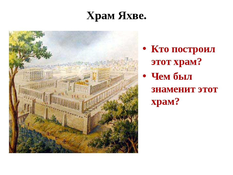 Храм Яхве. Кто построил этот храм? Чем был знаменит этот храм?