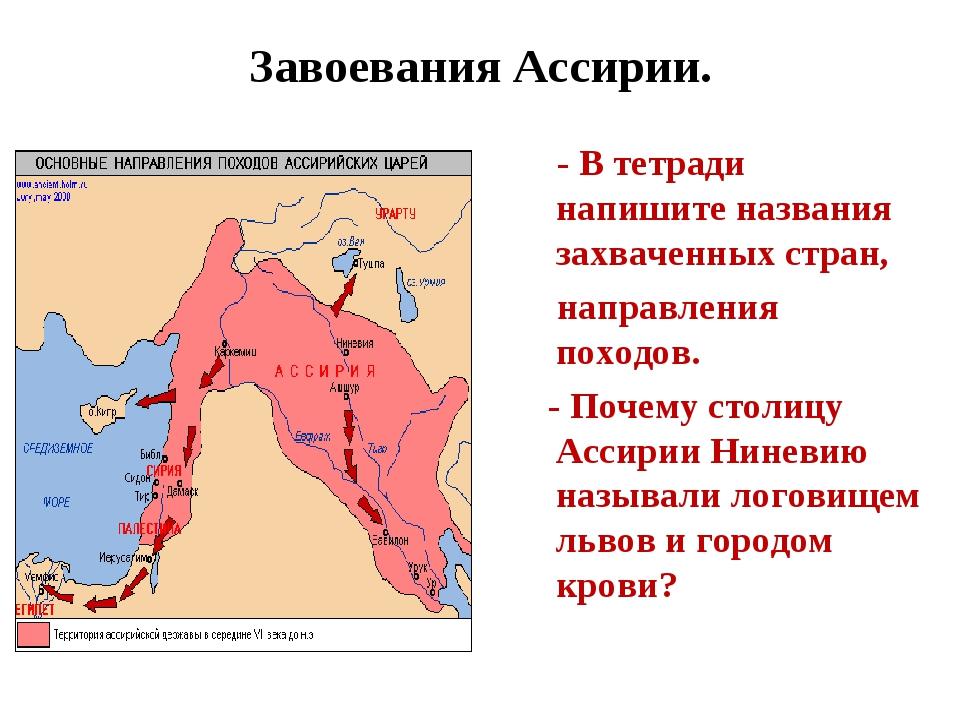 Завоевания Ассирии. - В тетради напишите названия захваченных стран, направле...