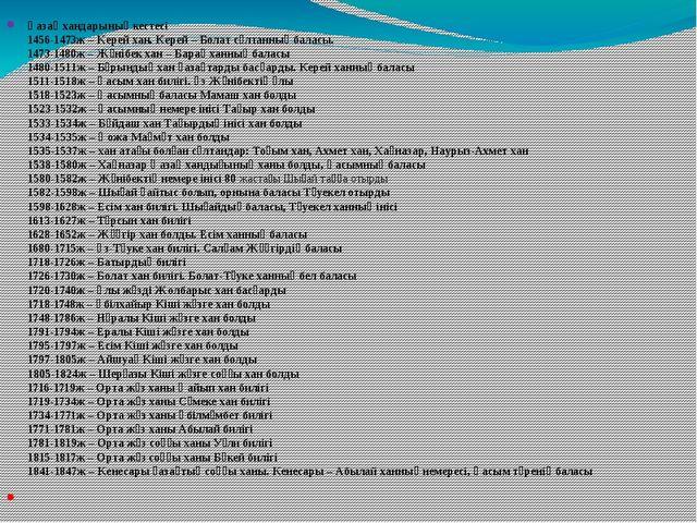 Қазақ хандарының кестесі 1456-1473ж – Керей хан. Керей – Болат сұлтанның бала...