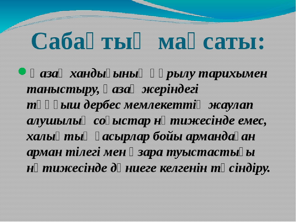 Сабақтың мақсаты: Қазақ хандығының құрылу тарихымен таныстыру, қазақ жеріндег...