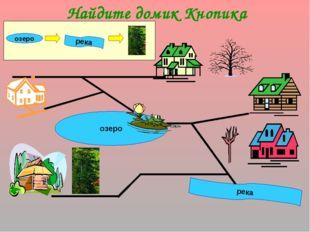Найдите домик Кнопика озеро река озеро река