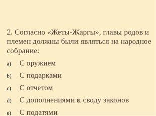 2. Согласно «Жеты-Жаргы», главы родов и племен должны были являться на народн