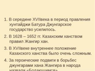 1. В середине XVIIвека в период правления хунтайджи Батура Джунгарское госуда