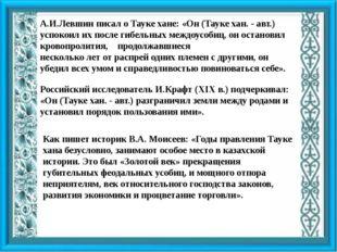 Как пишет историк В.А. Моисеев: «Годы правления Тауке хана безусловно, заним