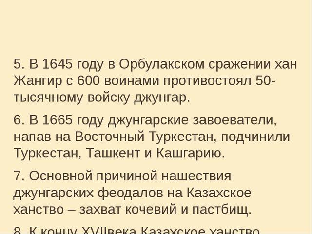 5. В 1645 году в Орбулакском сражении хан Жангир с 600 воинами противостоял 5...
