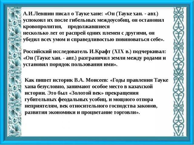 Как пишет историк В.А. Моисеев: «Годы правления Тауке хана безусловно, заним...