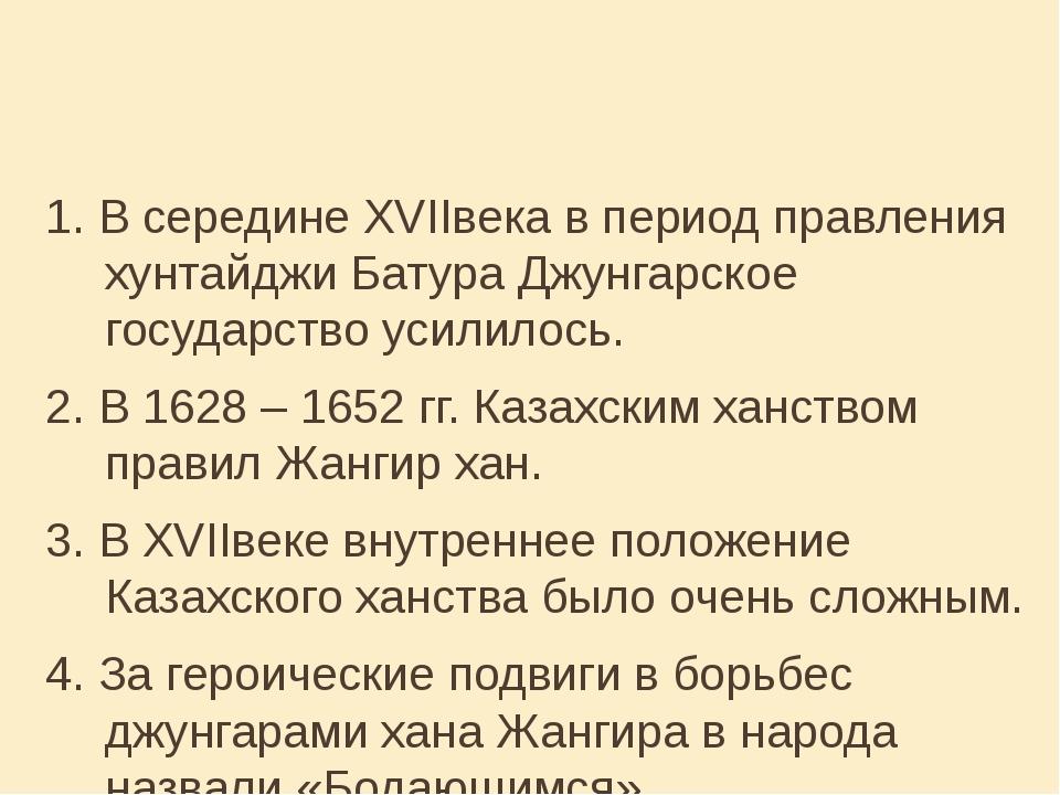 1. В середине XVIIвека в период правления хунтайджи Батура Джунгарское госуда...