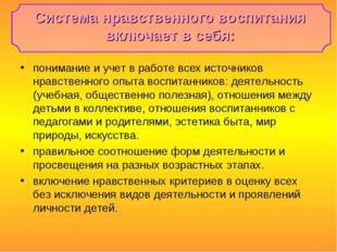 понимание и учет в работе всех источников нравственного опыта воспитанников: